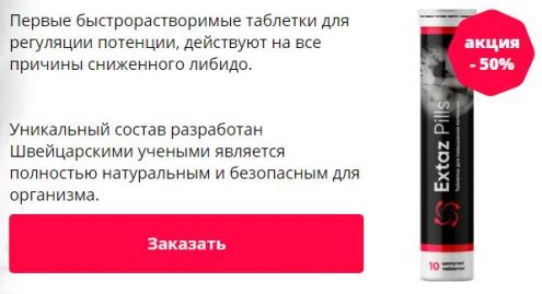 Где в КомсомольскенаАмуре купить таблетки для потенции Extaz Pills