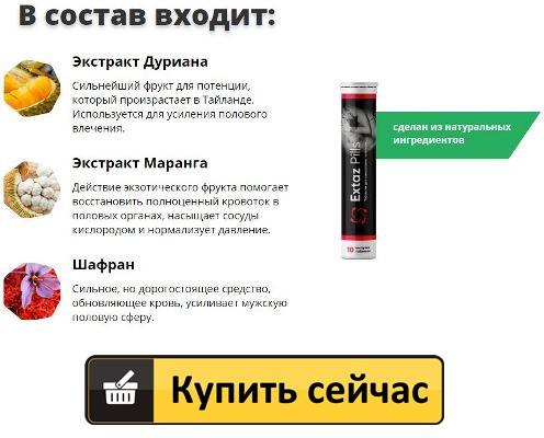 Таблетки для повышения потенции в Москве
